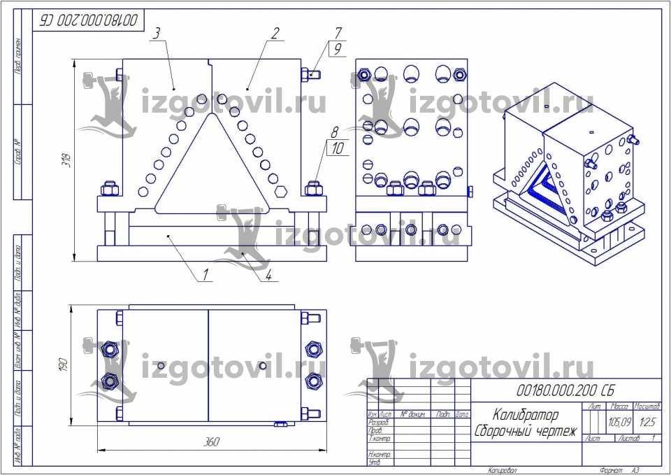 Изготовление деталей на заказ - изготовить калибратор