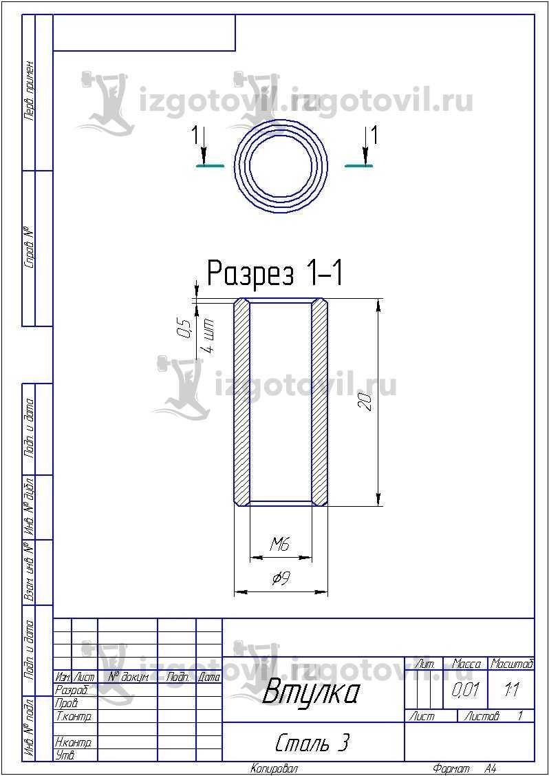 Изготовление цилиндрических деталей (втулка)