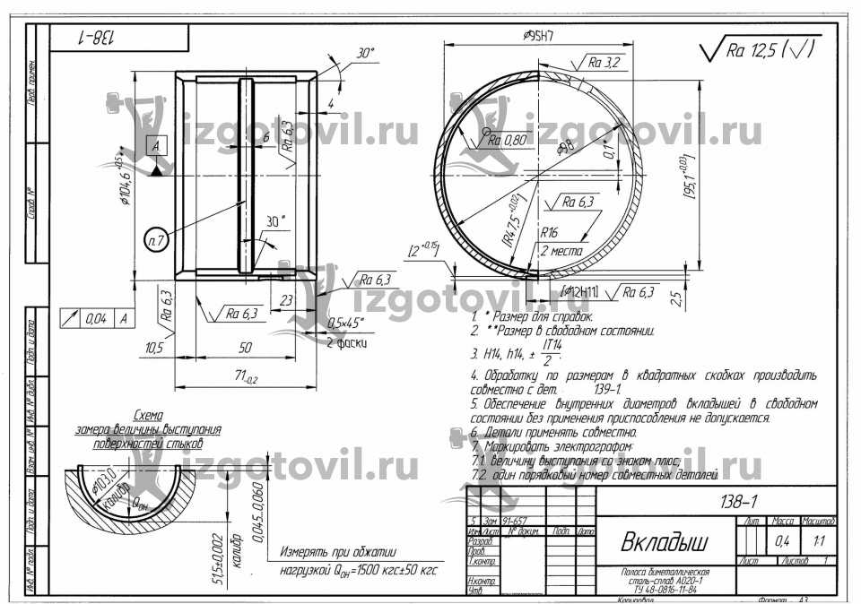 Токарная обработка деталей - Коленчатый Вал