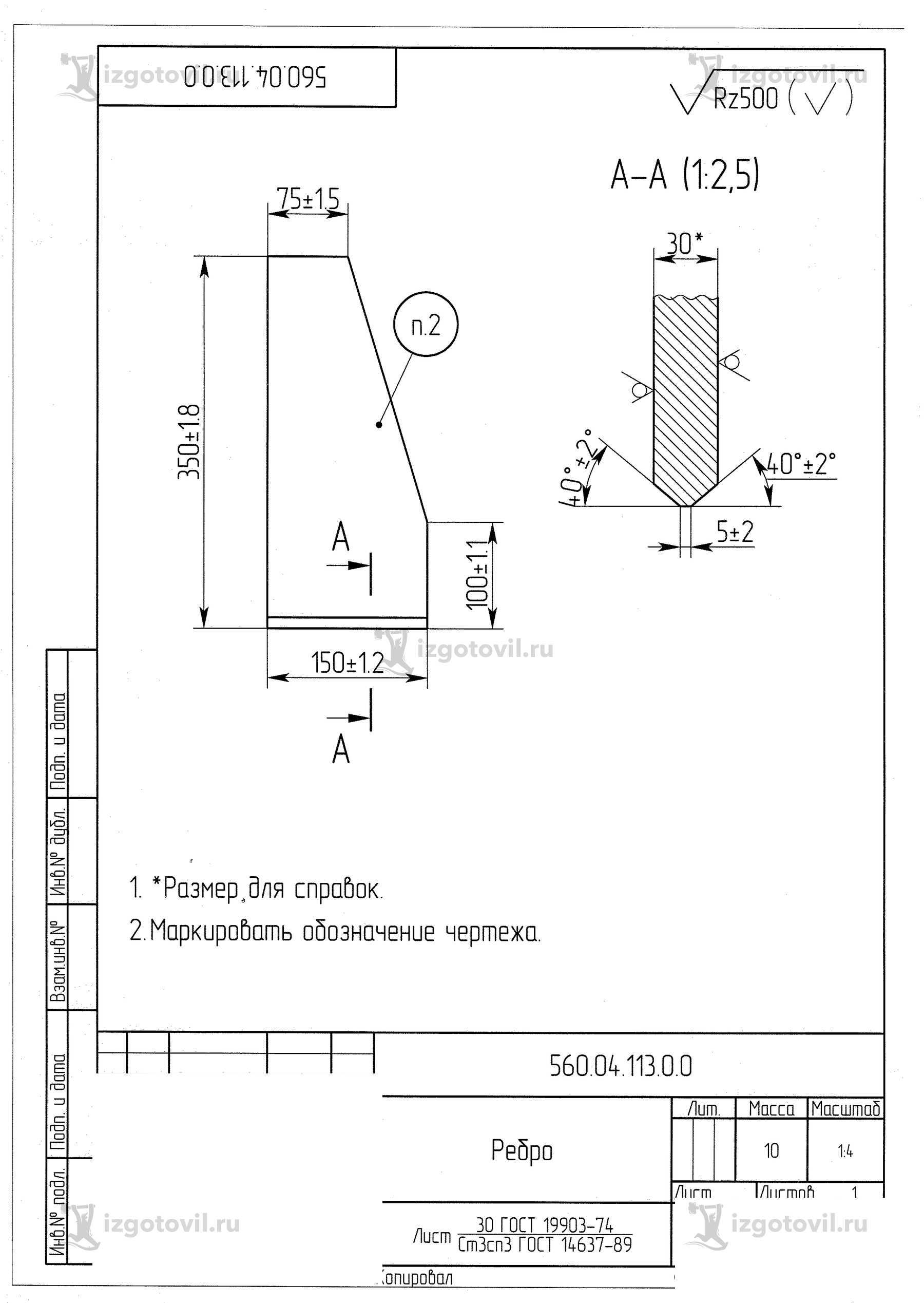 Изготовление деталей по чертежам - изготовление кронштейна, вкладыша, футеровки, плиты