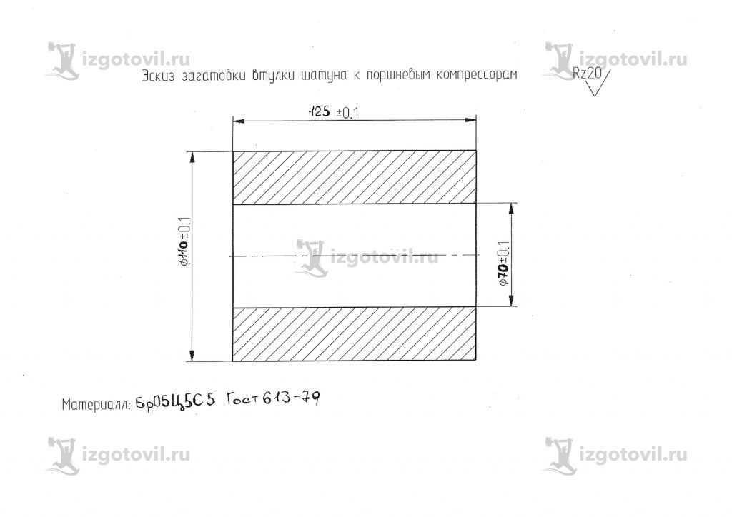 Изготовление цилиндрических деталей (втулка шатуна)