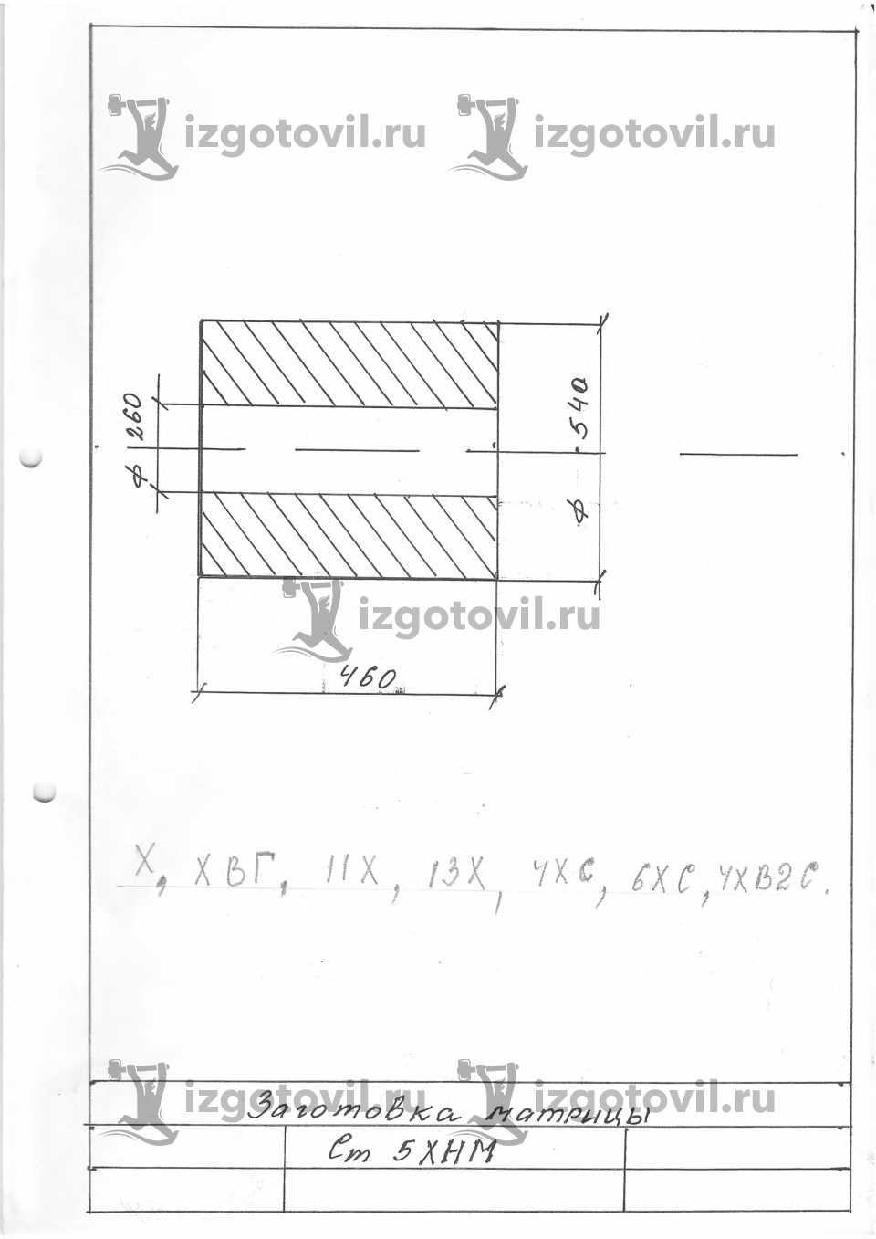 Токарная обработка металла-изготовление матрицы