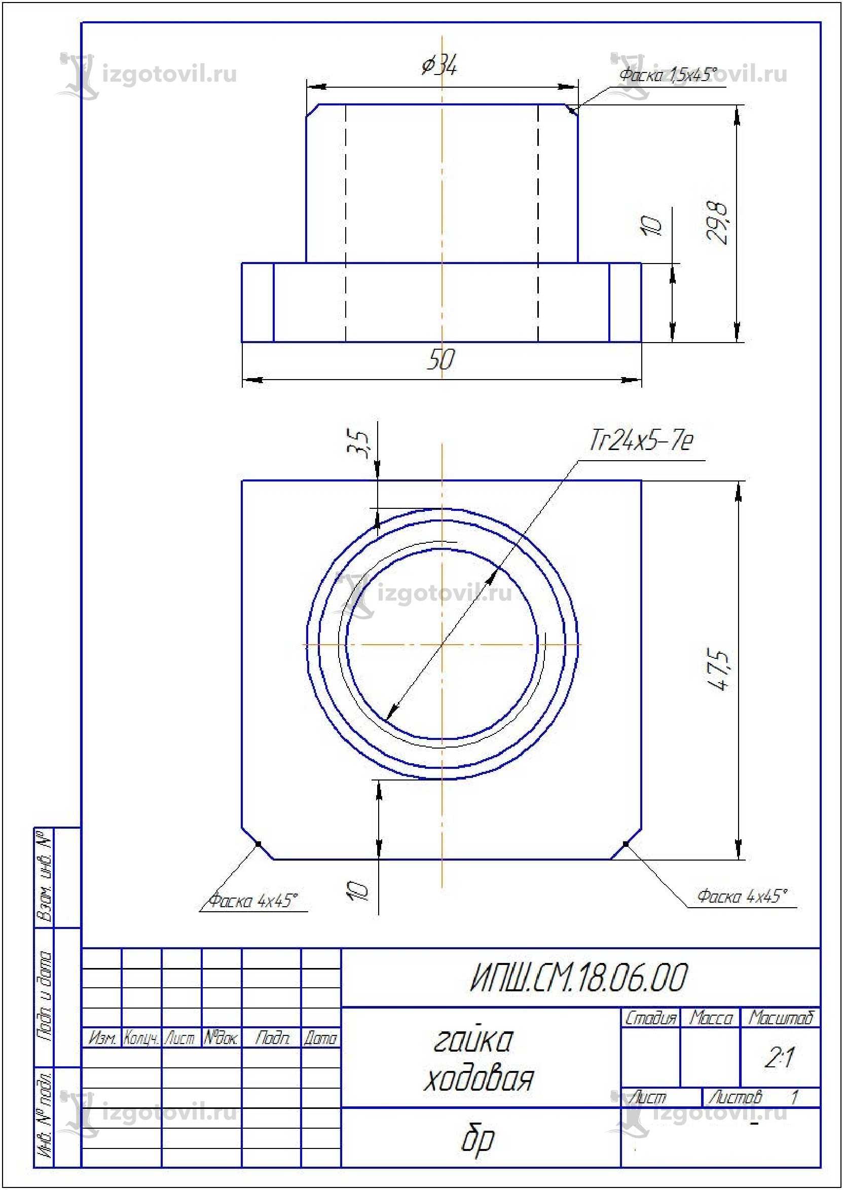 Изготовление цилиндрических деталей (винт малый, гайка винта)