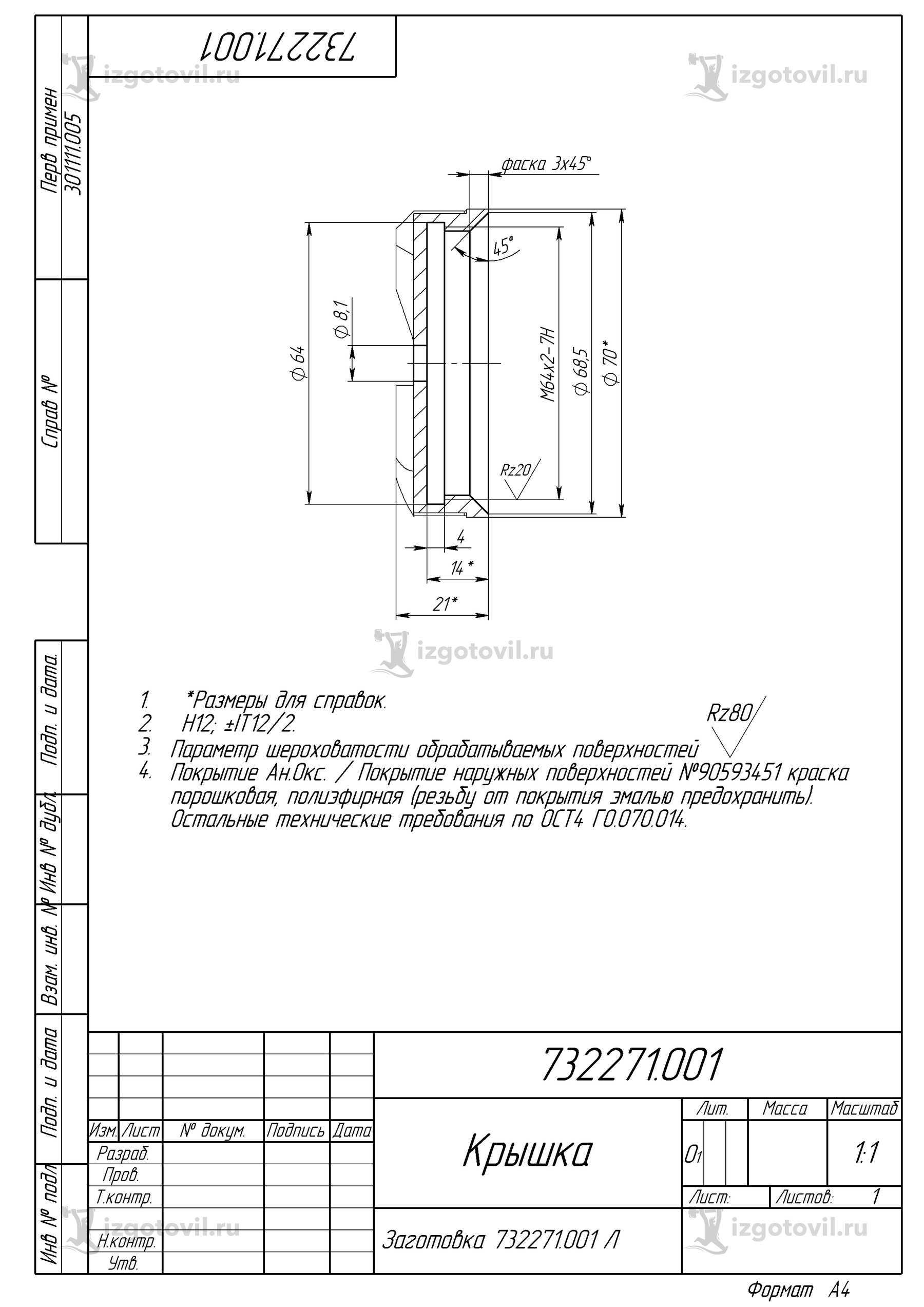 Изготовление деталей по чертежам (алюминиевый корпус).