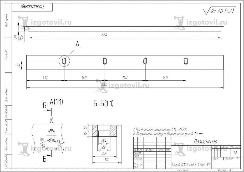 Фрезерная обработка: изготовление позиционера