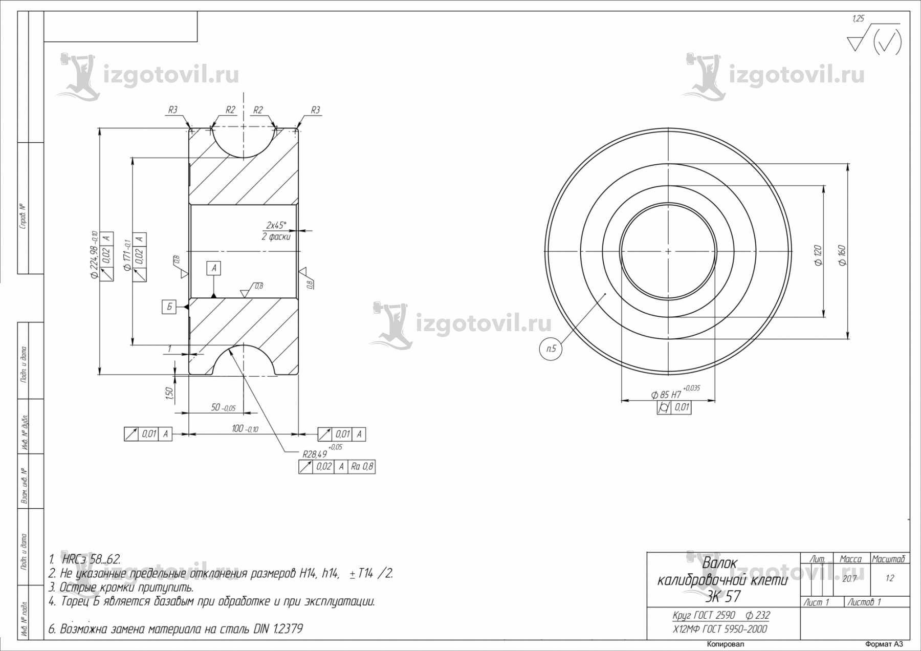 Изготовление деталей по чертежам - изготовление валков