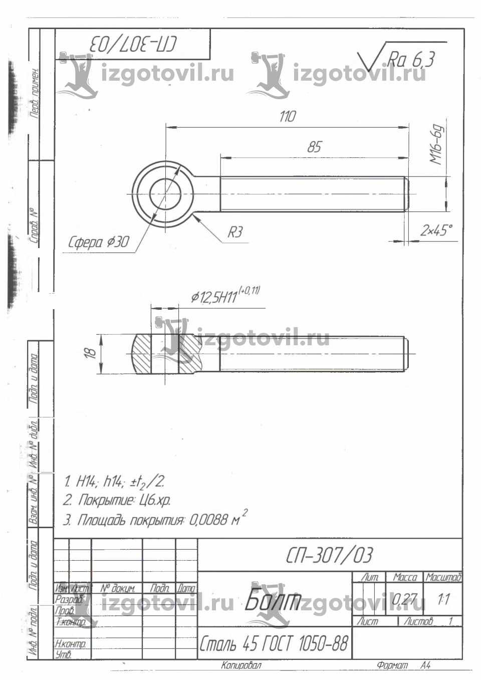 Токарная обработка деталей - Болт