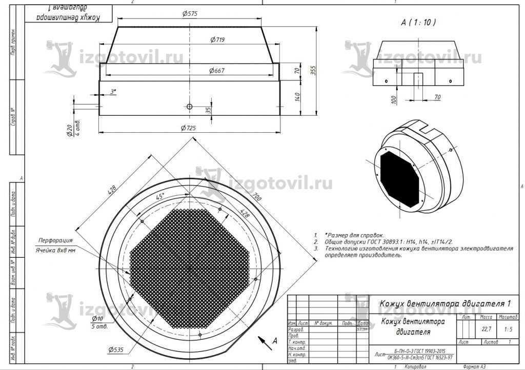Изготовление деталей на заказ ( Кожухи к электродвигателям вентилятора)