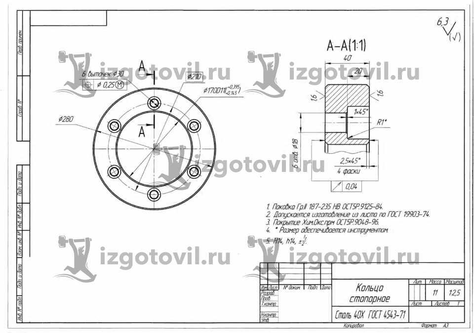 Токарная обработка деталей - изготовить корпус