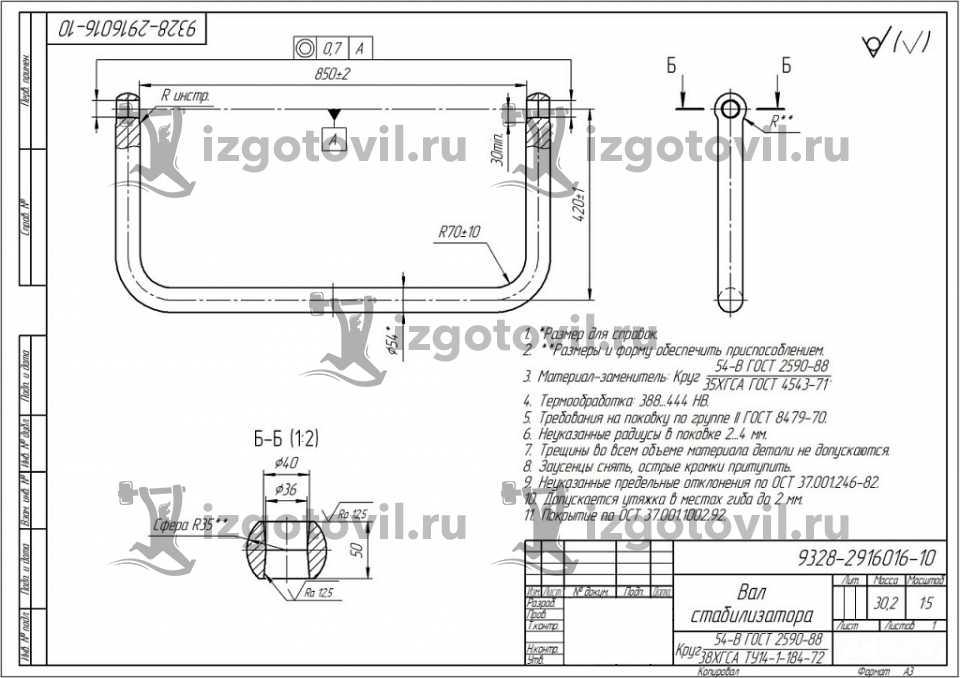 Токарная обработка деталей - Вал стабилизатора