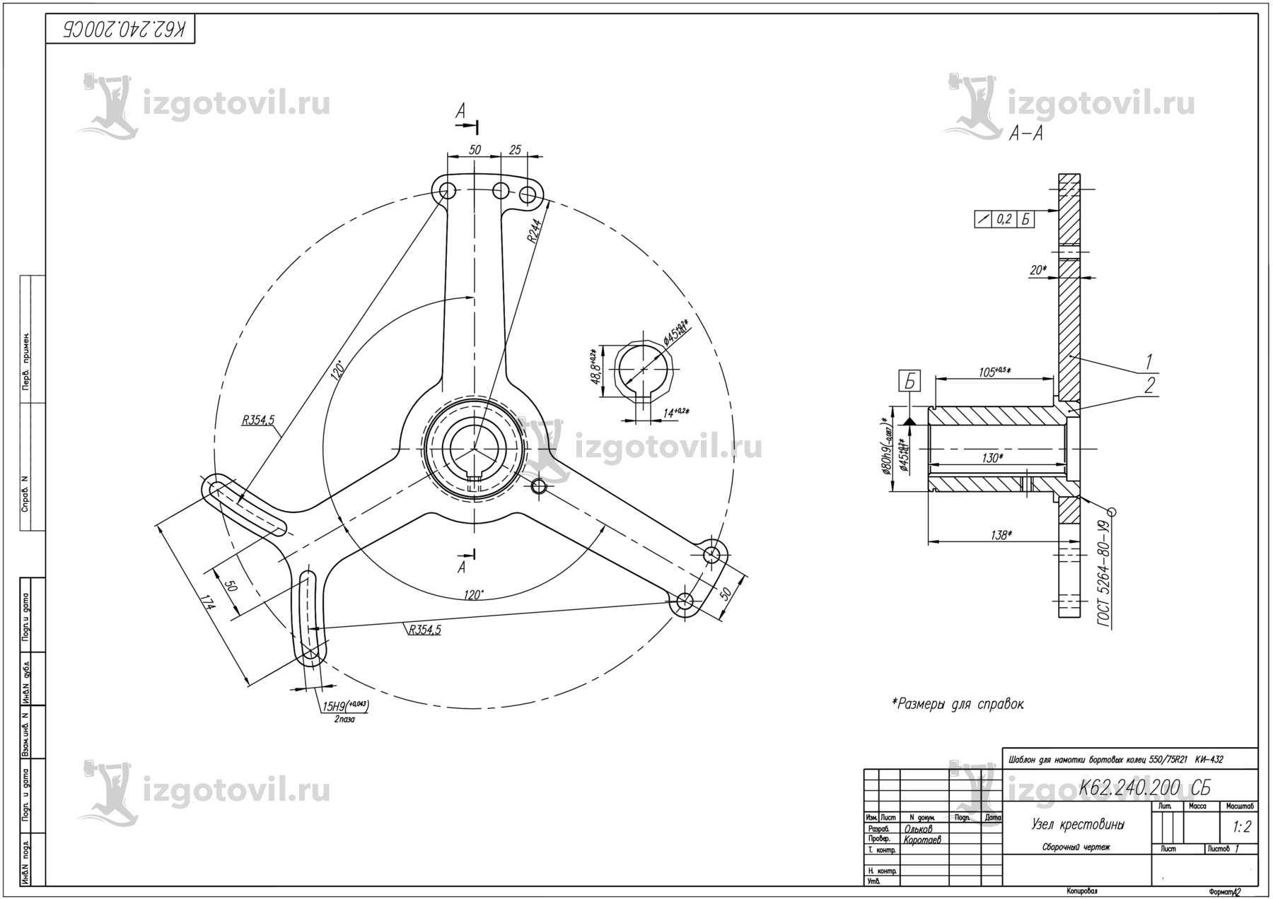 Изготовление деталей по чертежам (шаблон для намотки бортовых колец)