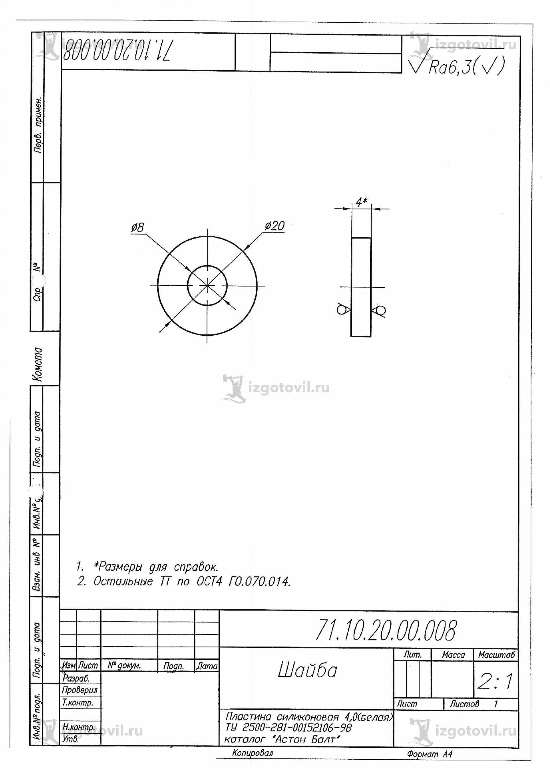 Токарная обработка деталей- изготовление осей, шпилек, шайб, труб и валов