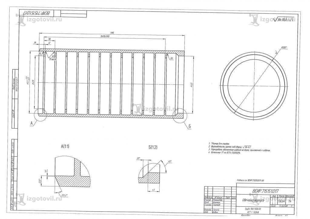 Изготовление деталей по чертежам(обечайка корпуса)