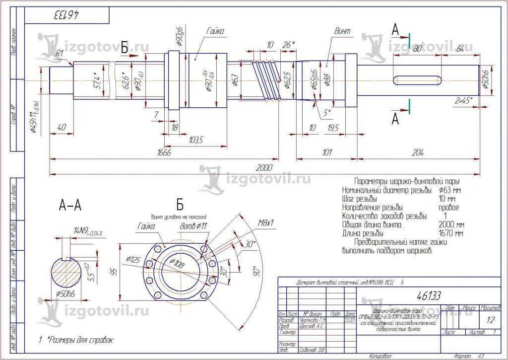 Токарно-винторезная обработка ( Пара шарико-винтовая со специальной присоединительной поверхностью винта)