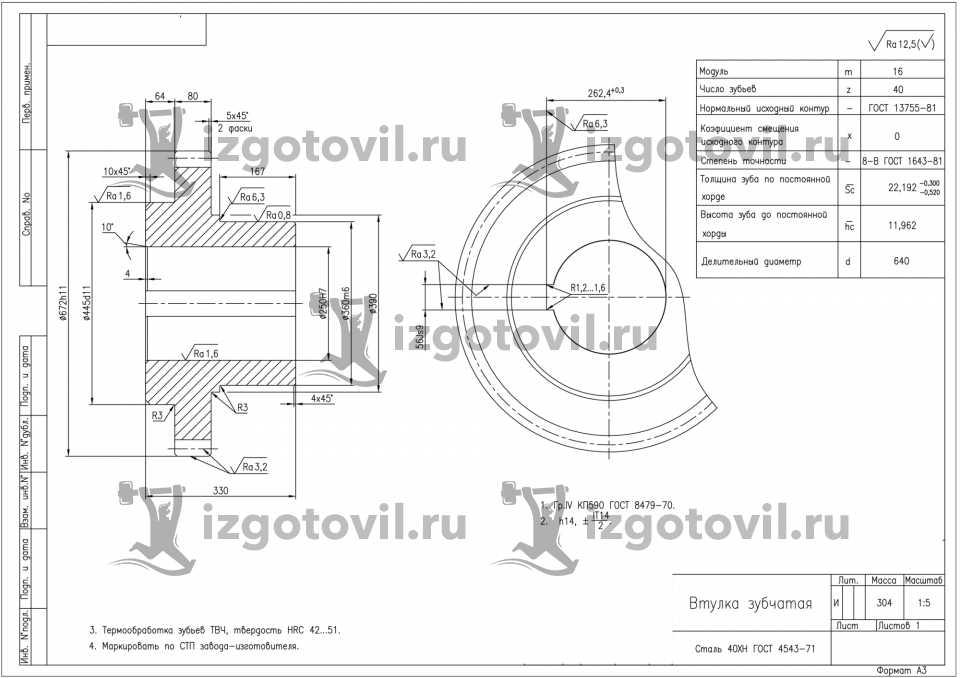 Токарная обработка стали - изготовление втулок