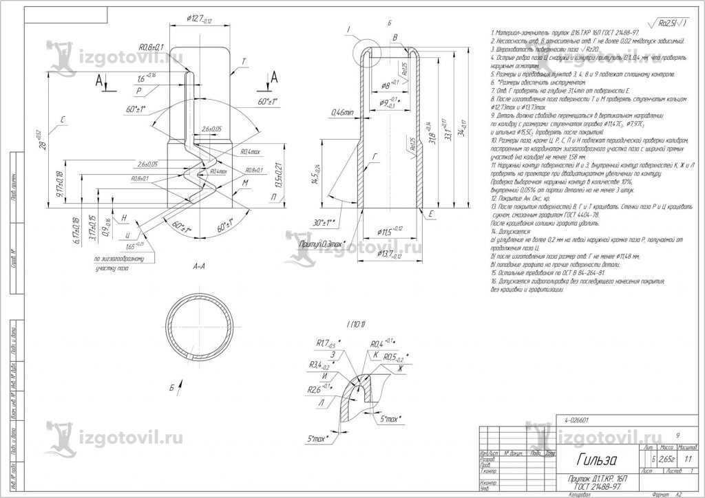 Токарная обработка ЧПУ: изготовление гильзы
