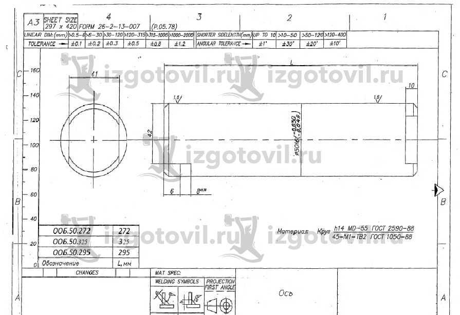 Изготовление цилиндрических деталей (ось)