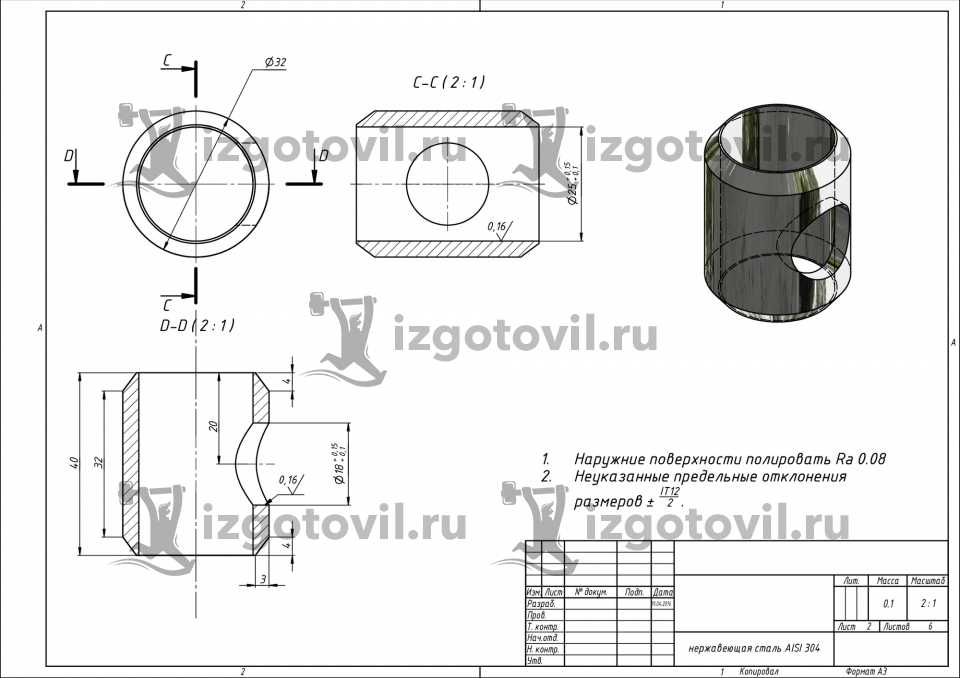 Токарная обработка стали-изготовление деталей