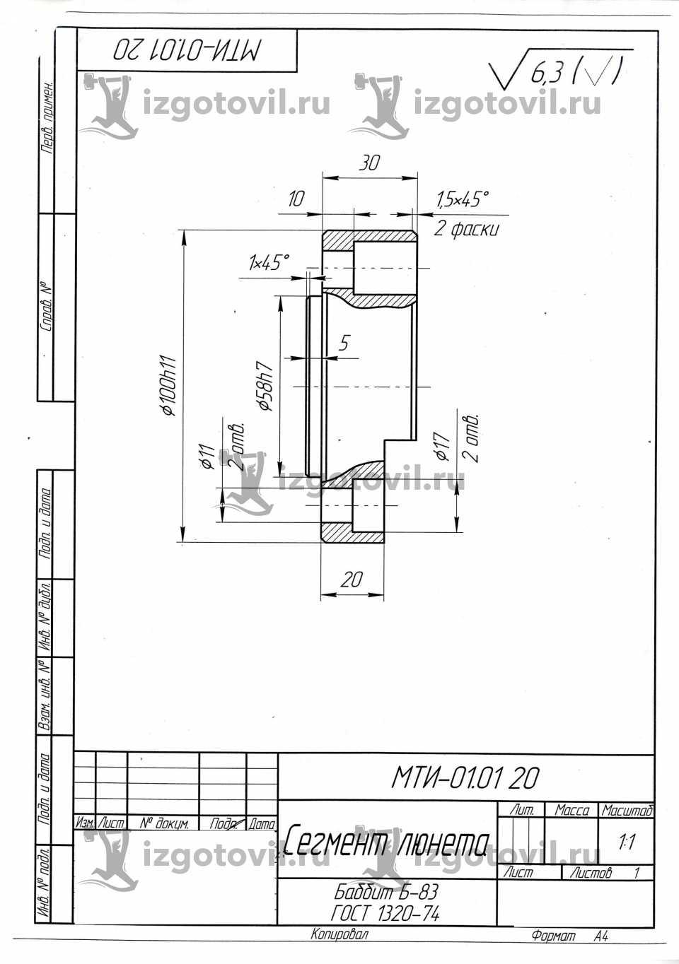 Токарно-фрезерная обработка детали из баббита