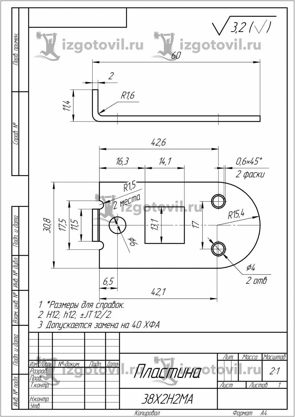 Фрезеровка металла - изготовить колодки