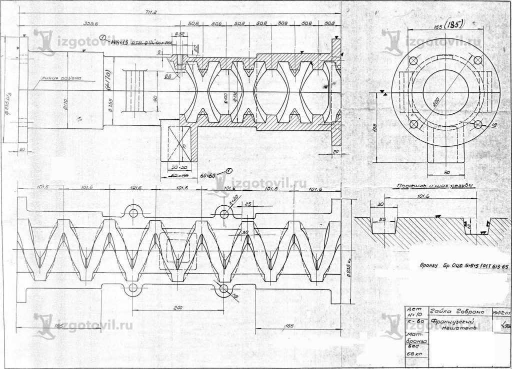 Литейное производство - изготовление гайки