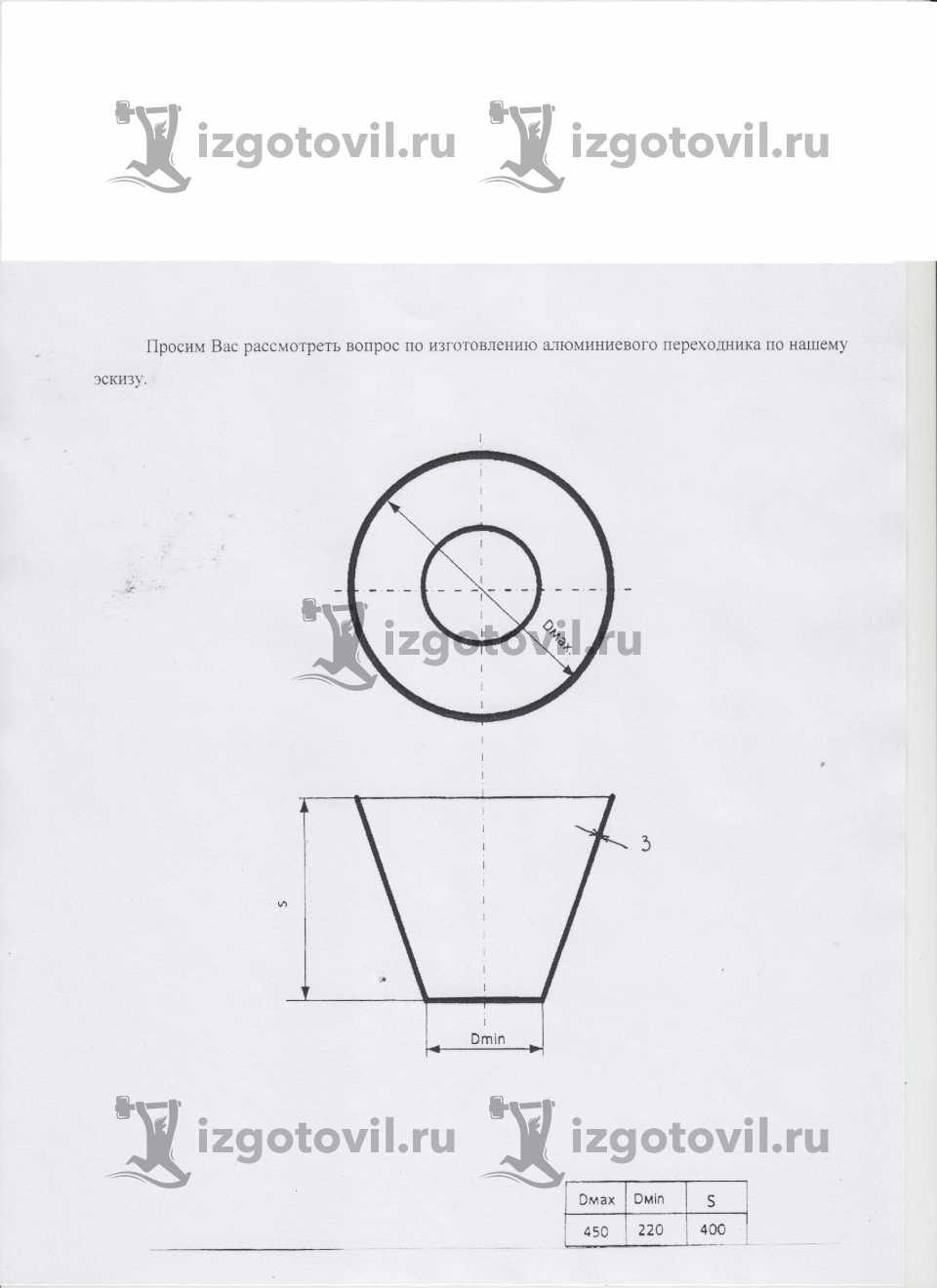 Токарная обработка деталей - изготовить муфту
