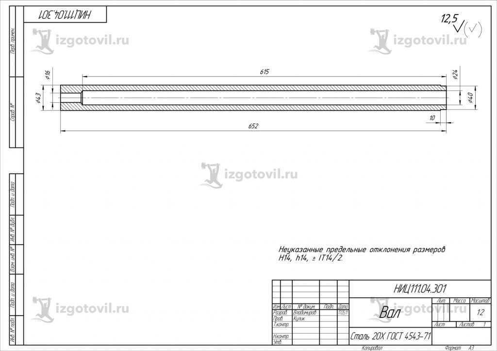 Литейное производство (отливка по чертежу)