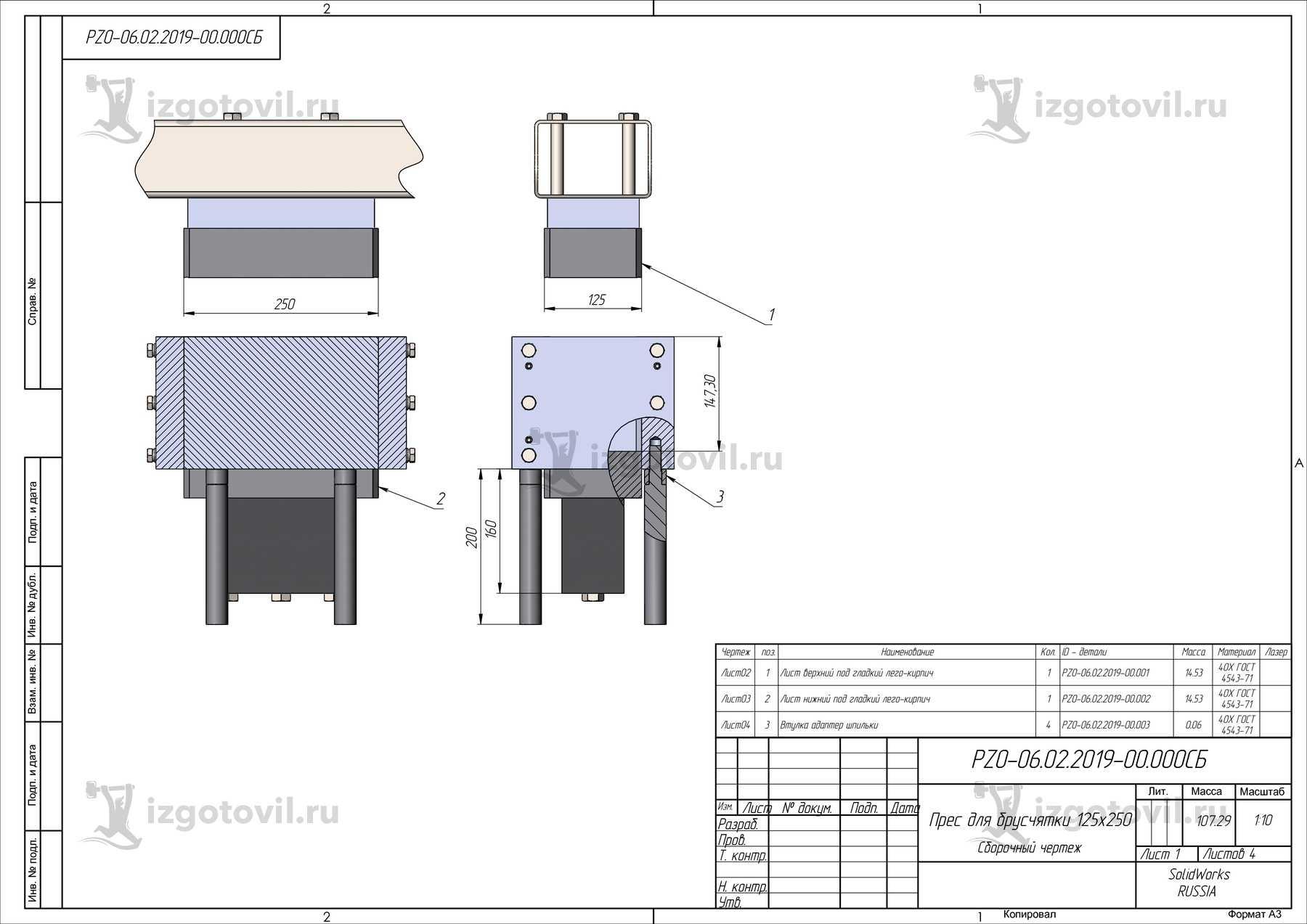 Пресс формы штампы (пресс для лего кирпича).