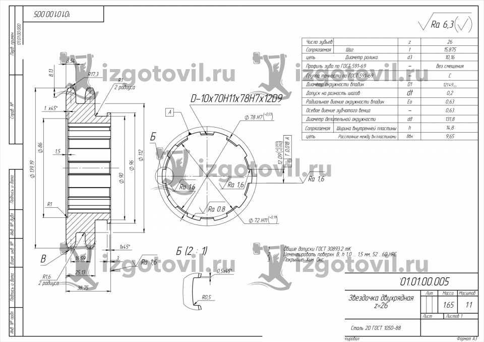 Токарная обработка валов - изготовление валов