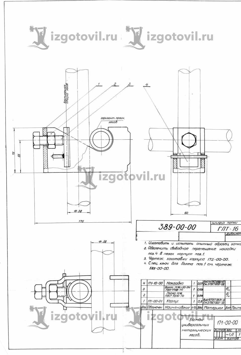 Токарная обработка ЧПУ - шпилька