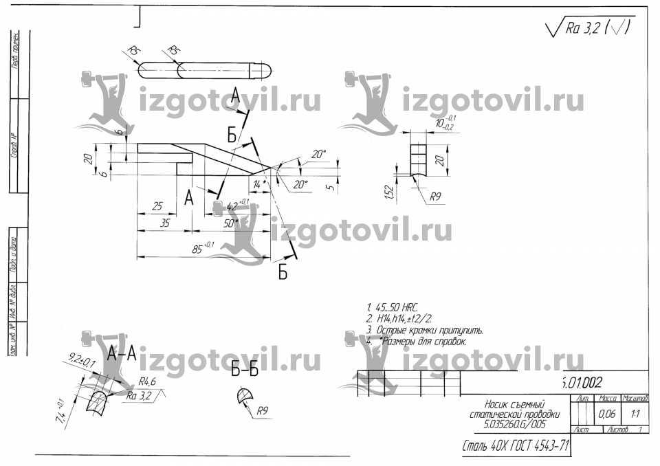Фрезеровка металла - изготовить носик проводки