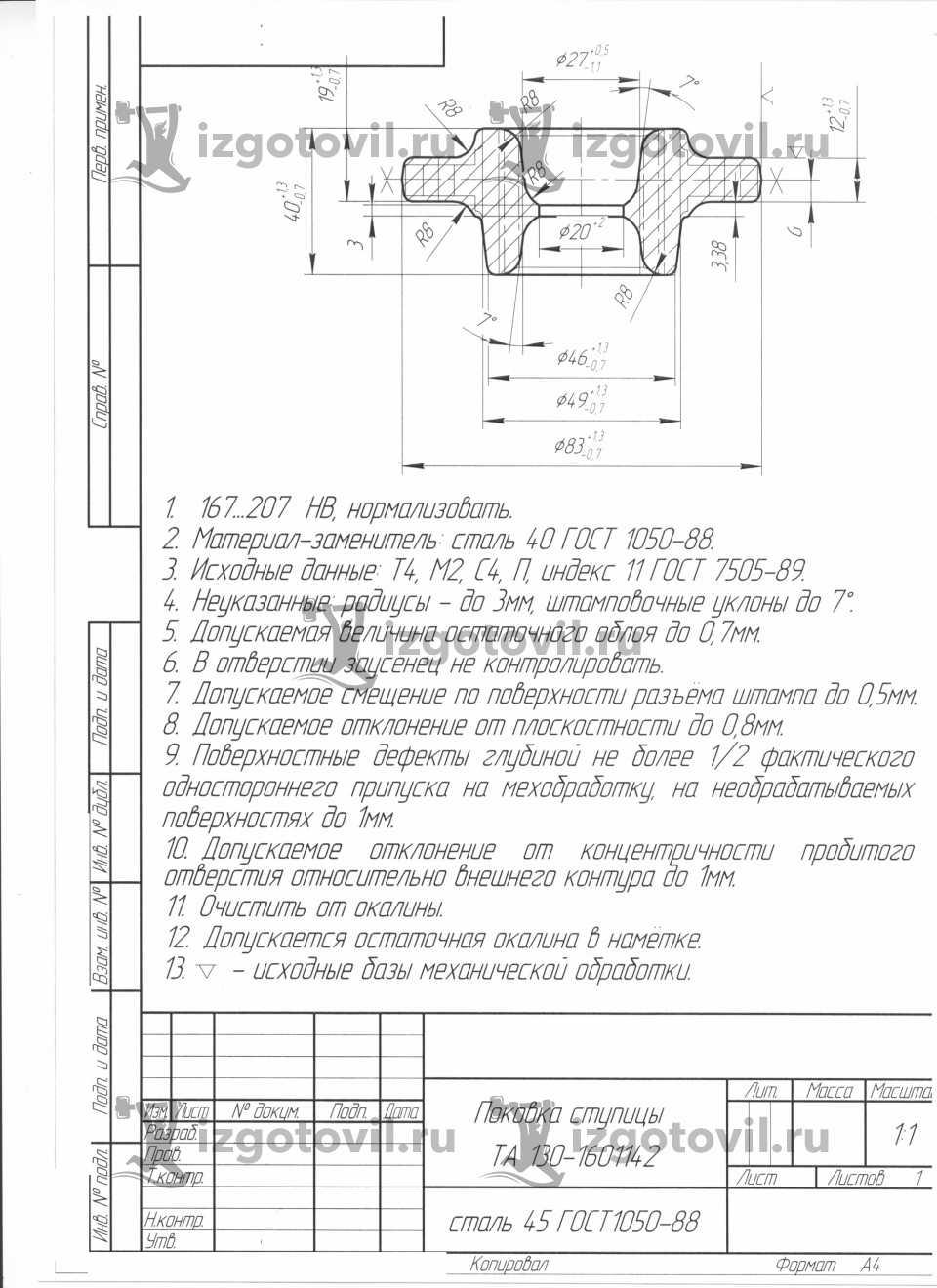 Изготовление деталей по чертежам - изготовление ступиц
