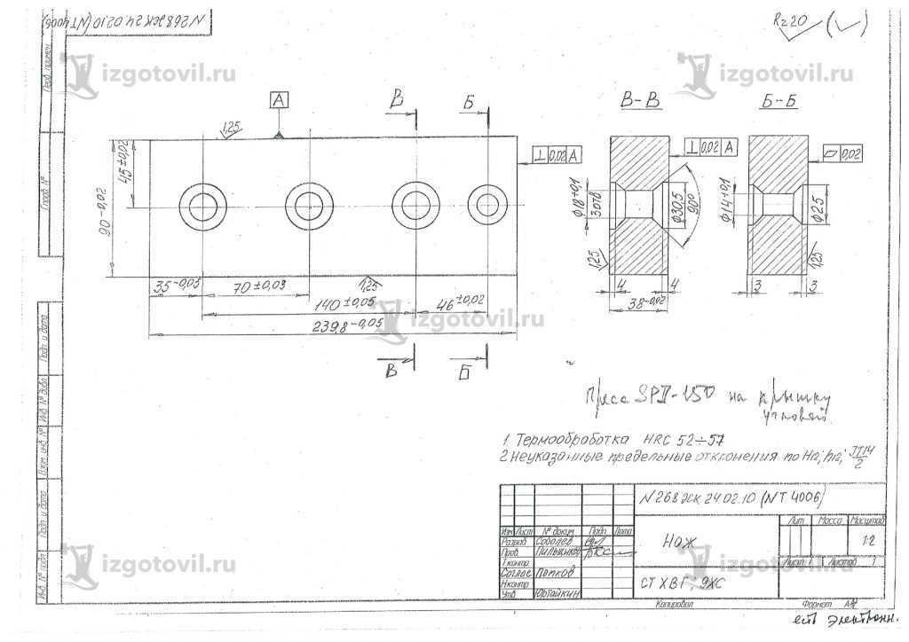 Изготовление деталей оборудования (ножи)