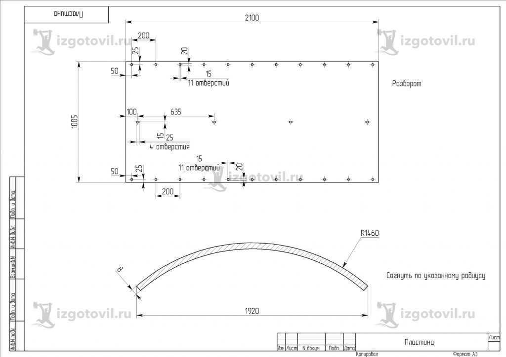 Изготовление деталей оборудования (ПЛАСТИНА пола редлера AF1362C-R003649)