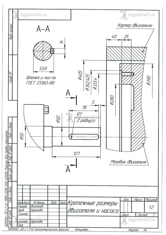 Изготовление токарных деталей (соединительная демпферная муфта)