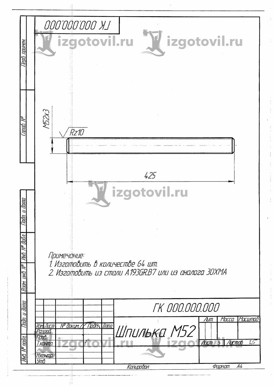 Токарная обработка деталей - Шпилька