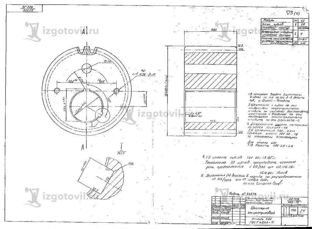 Изготовление шестерен (шестерня эксцентриковая)