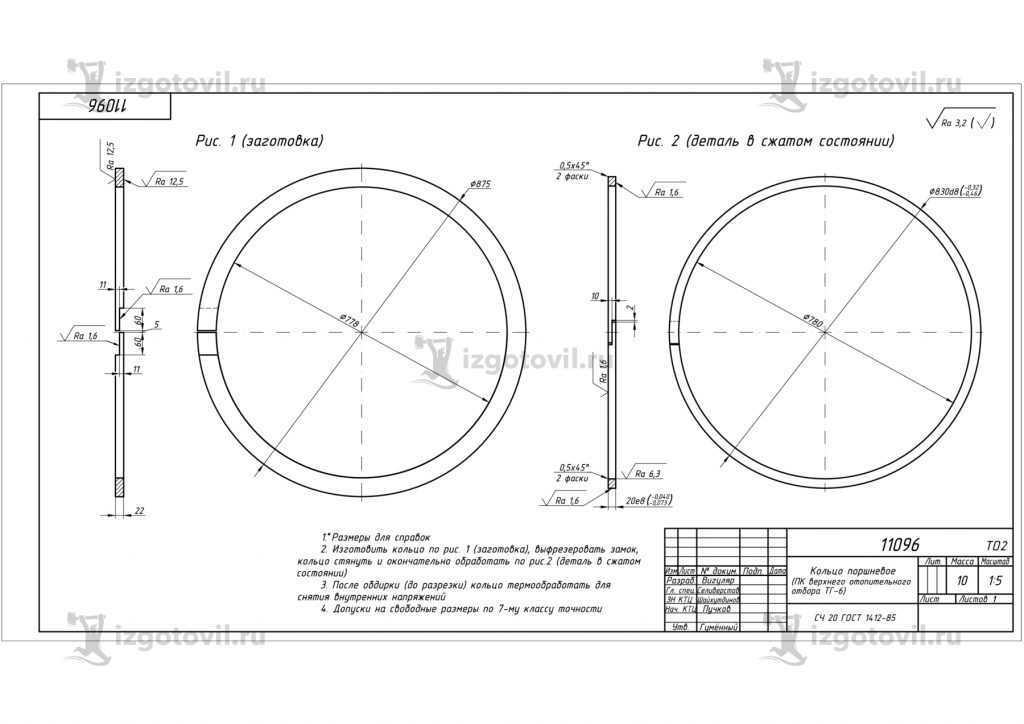 Изготовление деталей по чертежам (кольца поршневые).