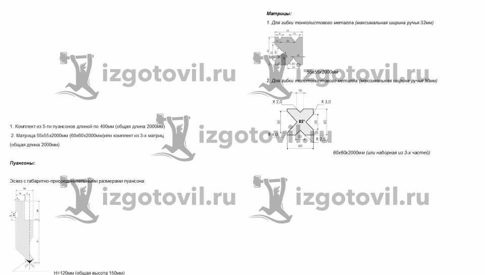 Изготовление пресс форм - изготовление пуансона и матрицы