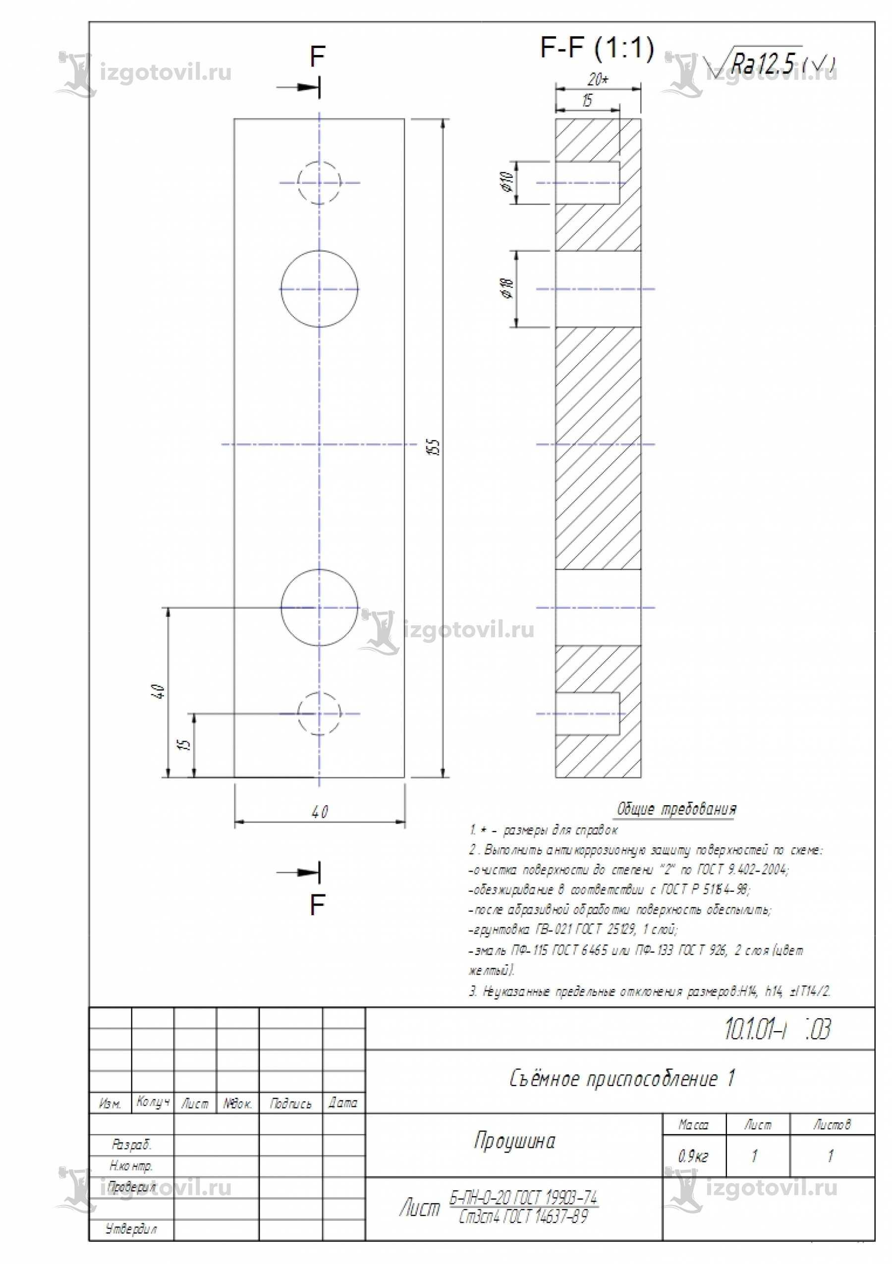 Изготовление деталей по чертежам - изготовление съемного приспособления