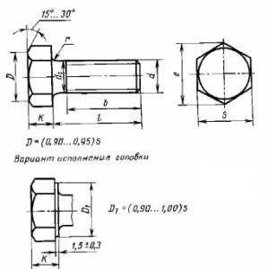 Болт ГОСТ 22353-77